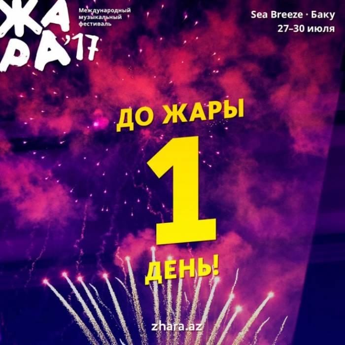 """In Baku beginnt internationales Festival """"Jara"""" mit Teilnahme von 500 Musikern"""