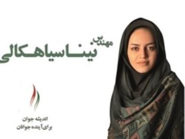 İranlı qız gözəlliyinə görə işdən qovuldu