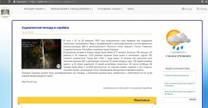 Los hackers han informado a los armenios de la verdad sobre Joyalí