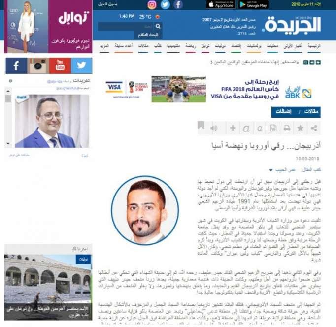 Kuwaiti newspaper highlights Azerbaijan