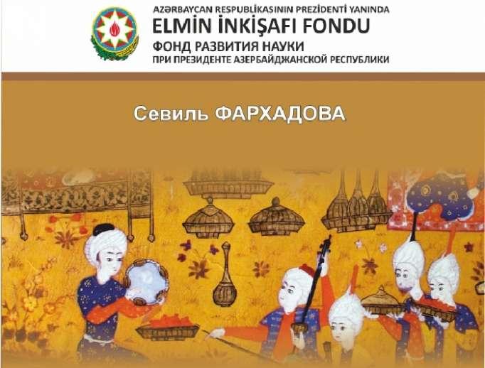 Elmin İnkişafı Fondu monoqrafiyalar nəşr etdirib