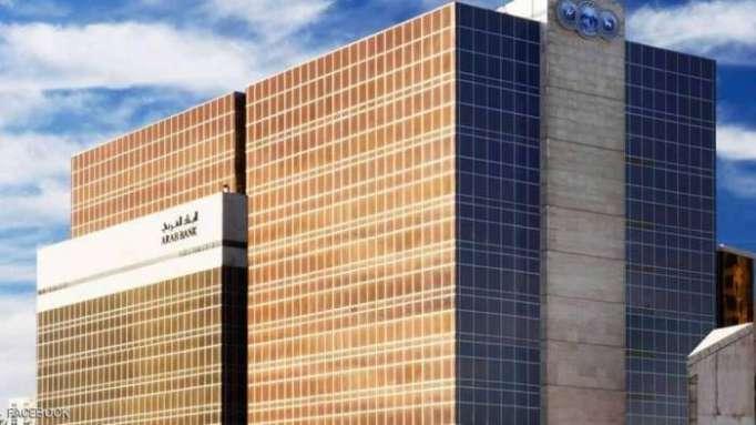 المحكمة العليا الأميركية تحكم لصالح البنك العربي