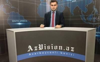 AzVision TV:Die wichtigsten Videonachrichten des Tages aufDeutsch(29 Juni)-VIDEO