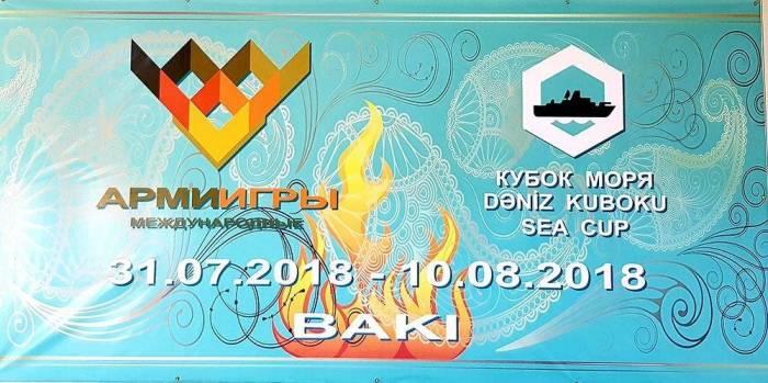 Solemn opening ceremony of Sea Cup 2018 held in Baku