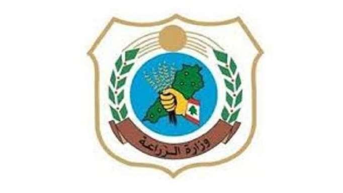 """وزارة الزراعة اللبنانية تنفي وصول الباخرة """"رحمة"""" إلى بيروت"""