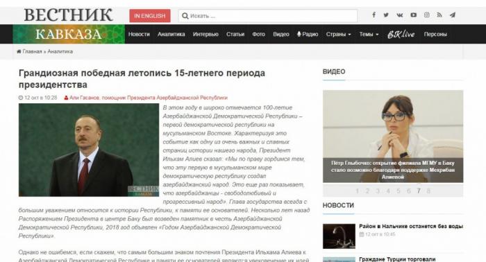 """""""Westnik Kawkaza"""" schreibt über """"Große Annalen der fünfzehnjährigen Amtszeit des Präsidenten"""""""