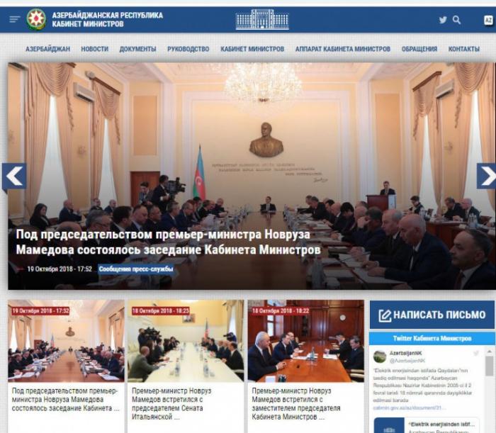 Nazirlər Kabinetinin saytı rus dilində