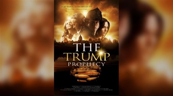 """""""نبوءة ترامب"""".. فيلم جديد عن """"الانتخاب الإلهي"""" للرئيس الأمريكي"""