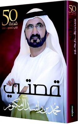 «قصتي».. كتاب جديد لمحمد بن راشد