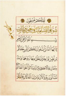 مصر تستعيد كتب قرآن مميزة من لندن