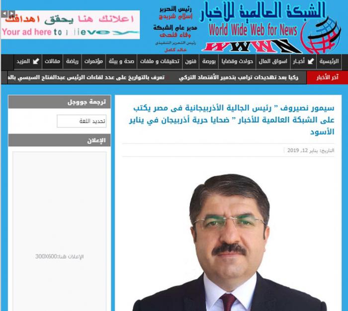 مقال حول مأساة 20 يناير في الصحافة المصرية