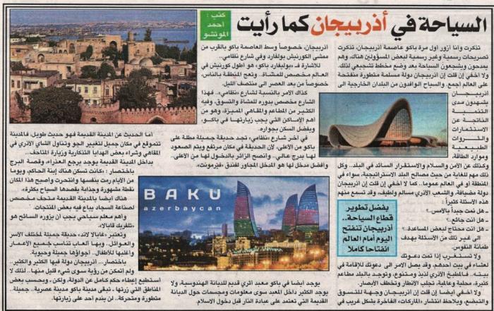 Marokkanische Presse:  Aserbaidschan ist ein weltoffenes Land