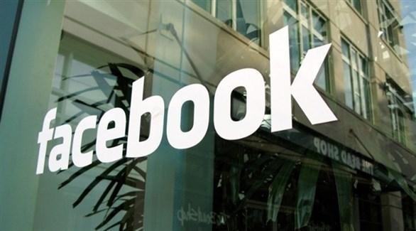 """أمريكا: توجه لتغريم """"فيسبوك"""" مليارات الدولارات.. لفشله في حماية المستخدمين"""
