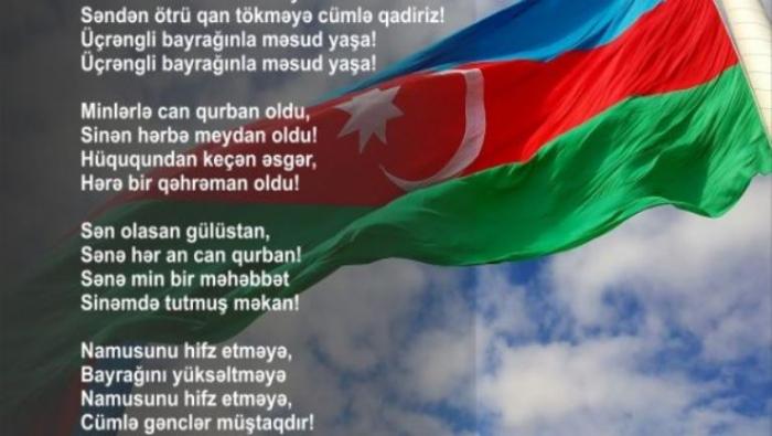 Dövlət Himninin ifa edilməsinə dair tələblər konkretləşib
