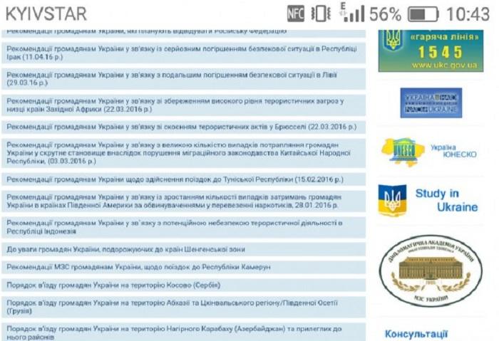 Cancillería de Ucrania prohibe ilegales viajes a Nagorno Karabaj