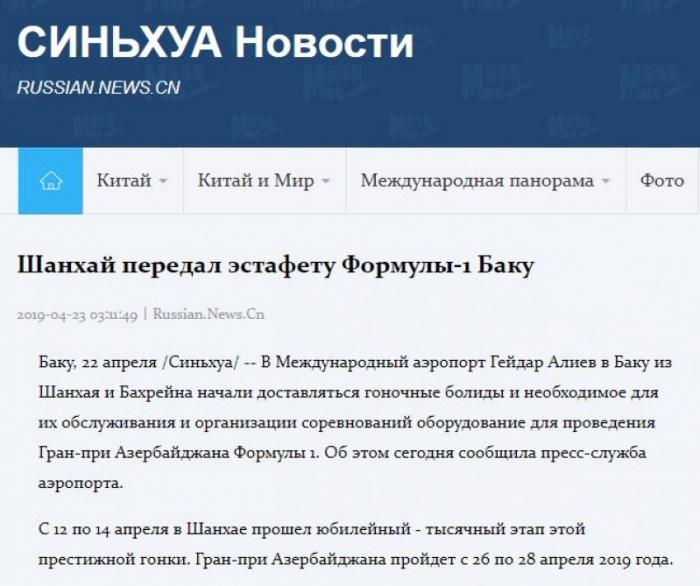 Agencia de Noticias Xinhua de China publica artículo sobre Fórmula 1, el Gran Premio de Azerbaiyán