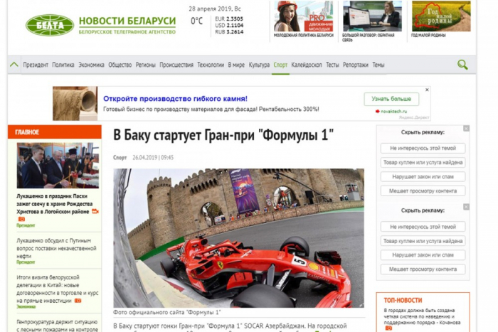 Agencias de noticias ucranianas y bielorrusas destacan el Gran Premio de Fórmula 1 SOCAR Azerbaiyán