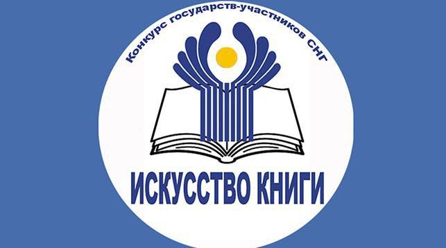 """Concurso de los países de la CEI """"El arte del libro"""" se realizará en Bakú"""