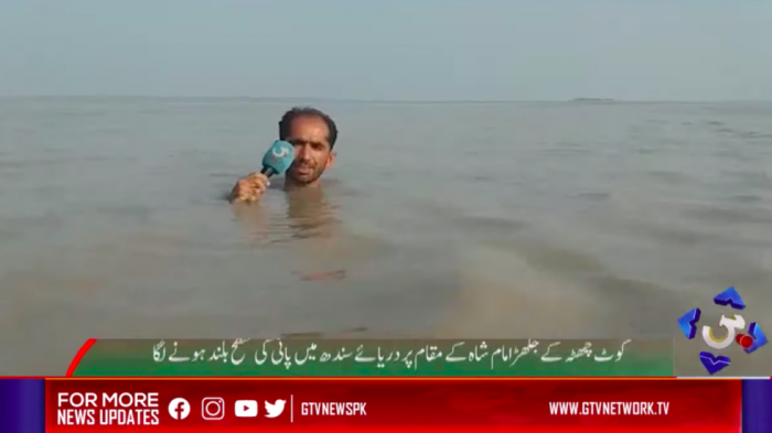 Pakistani journalist goes viral for news report in chin-high floodwaters -  VIDEO