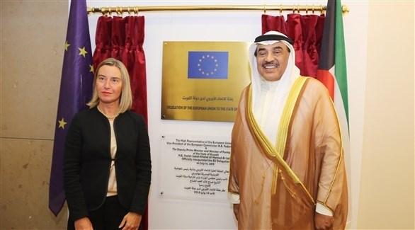 الاتحاد الأوروبي يفتتح ثالث مقرّاته الخليجية في الكويت
