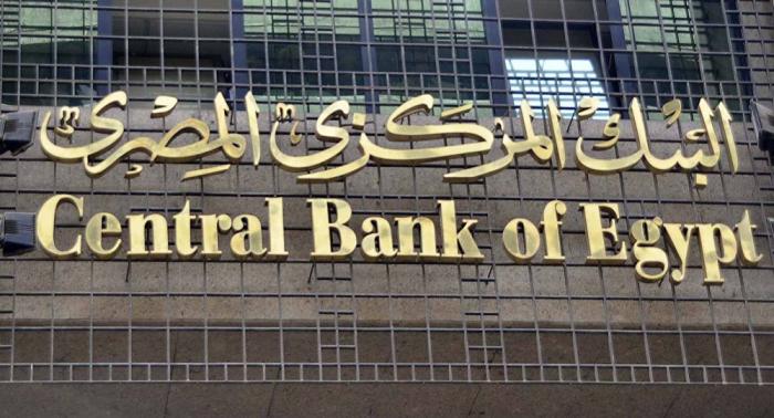 مصر تعتزم طرح سندات دولية بقيمة 7 مليارات دولار في 2019-2020