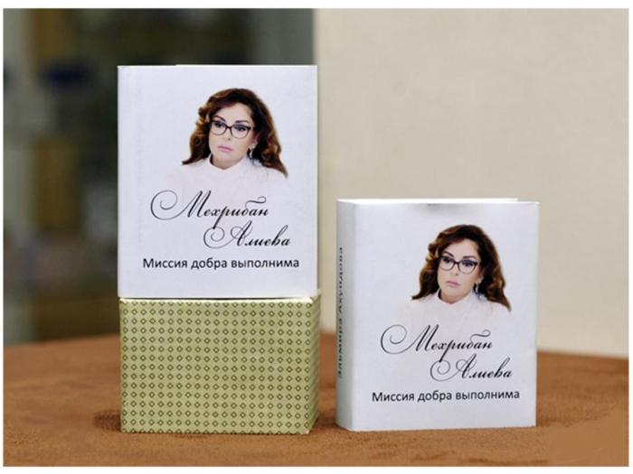 Mehriban Əliyevaya həsr olunmuş miniatür kitabın təqdimatı keçirilib