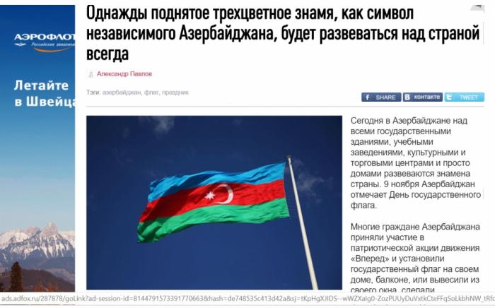 Diario ruso Nezavisimaya Gazeta escribió sobre el Día de la Bandera Estatal de Azerbaiyán