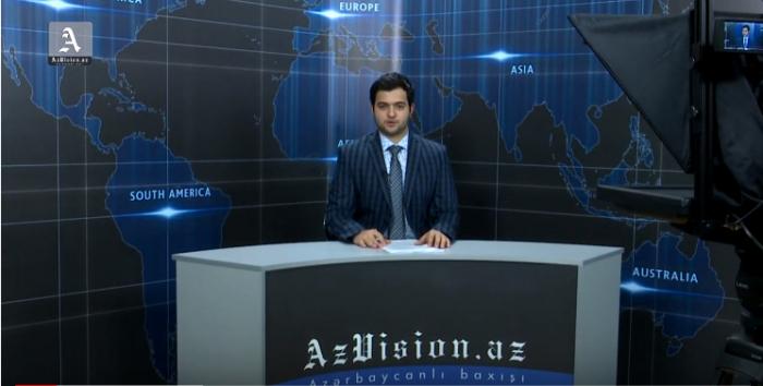أخبار الفيديو باللغة الالمانية لAzVision.az-فيديو(11.12.2019)