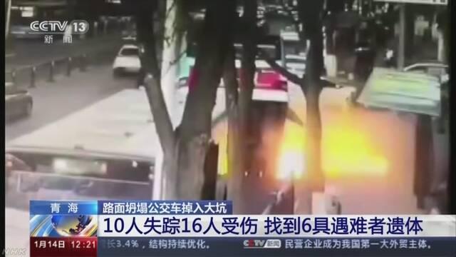 Chine: un trou s