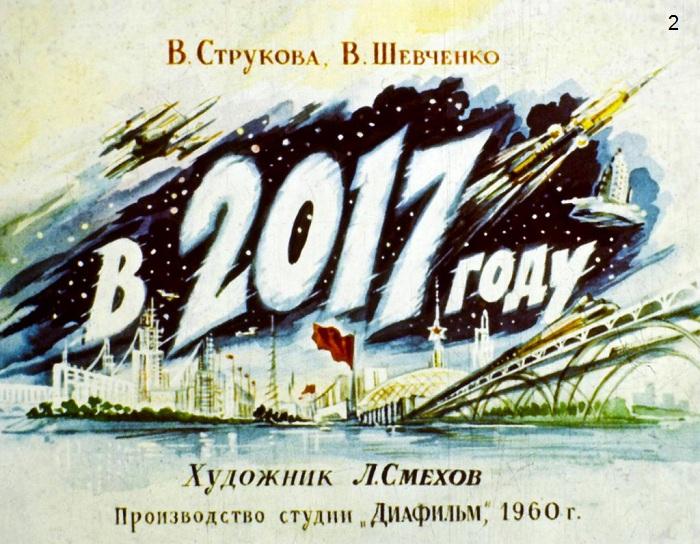 SSRİ-də 2017-ci ili belə təsəvvür edirdilər – FOTOİNFORMASİYA