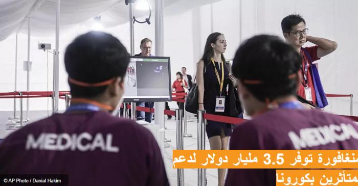 سنغافورة توفر 3.5 مليار دولار لدعم المتأثرين بكورونا