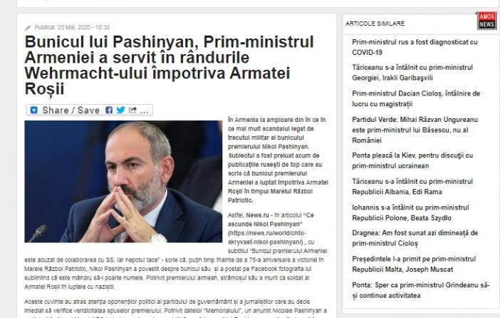 Rumıniya KİV-i Paşınyanın babasının faşistlərlə əməkdaşlığından yazıb
