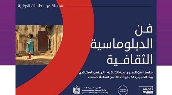 """الإمارات: سلسلة """"الدبلوماسية الثقافية:الملتقى الافتراضي"""" تنطلق 14 مايو"""