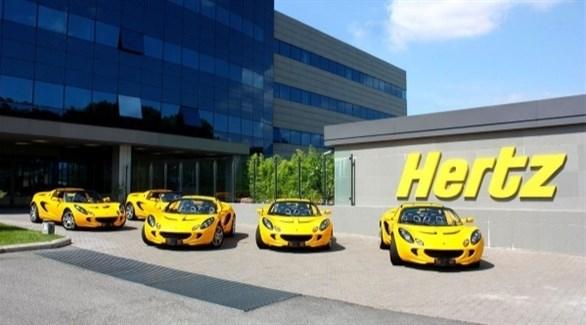"""""""هيرتز"""" للسيارات تشهر إفلاسها في أمريكا وكندا"""