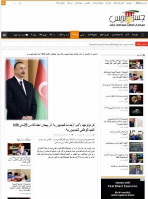 مواقع إخبارية مغربية تنشر مقالا عن جمهورية أذربيجان الشعبية