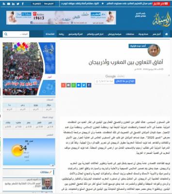 الموقع الاخبار المصري يكتب عن علاقات التعاون بين المغرب واذربيجان