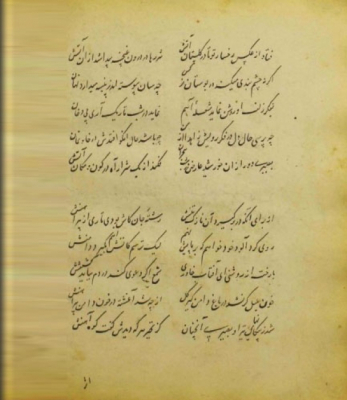 معهد المخطوطات يحصل على نسخ من مخطوطات ديوان الشاعر بصيري