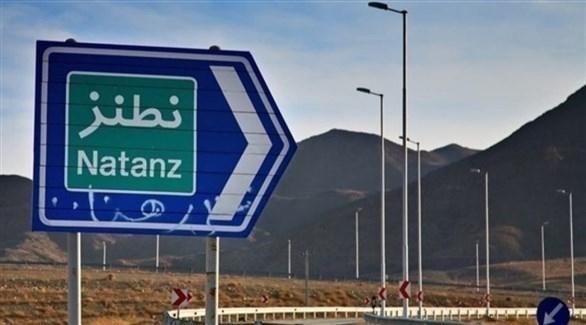 متحدث: حريق منشأة نطنز النووية الإيرانية خلف ضرراً كبيراً