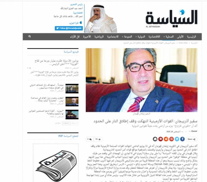 مقال السفير الاذربيجاني حول الاستفزازات الارمينية فيجريدة الكويتية
