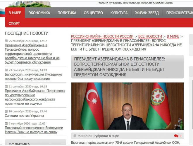 Article on Azerbaijani president's speech at UN published in Russian online newspaper