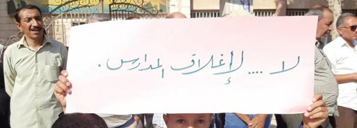 استنكر مدرسو الحسكة صمت المنظمات الدولية على إغلاق المدارس