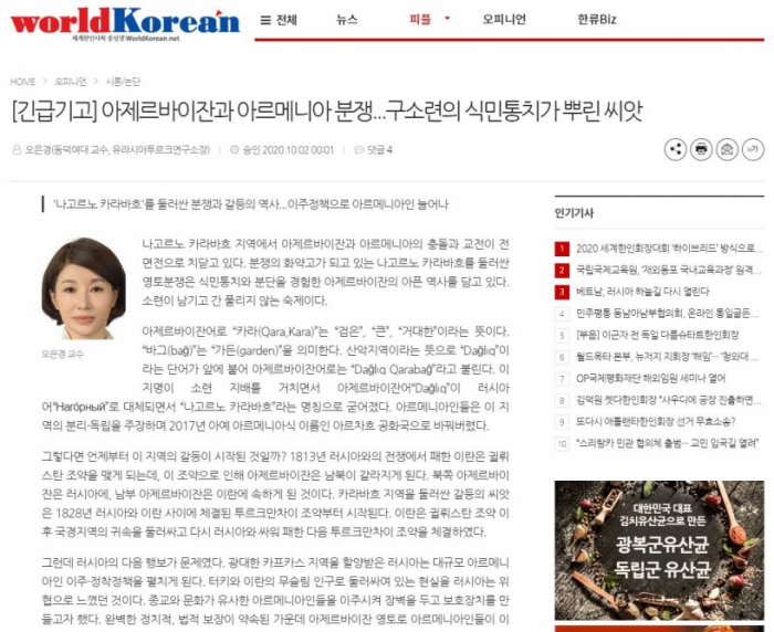"""WorldKorean"" publishes historical facts about Karabakh"