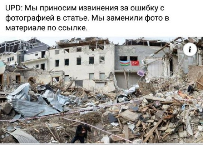 Voice of America apologizes for running fake photo about strikes on civilians in Karabakh