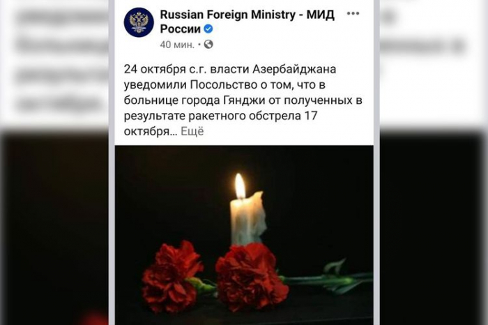 Russian Foreign Ministry issues statement on death of Arthur