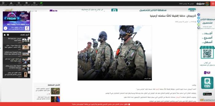 البوابة المصرية: الجيش الأذربيجانييسيطر على منطقة لاتشين
