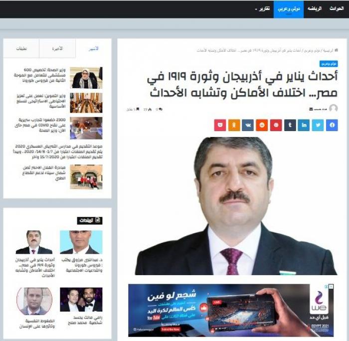"""وسائل الاعلام العربية تنشر مقالا عن """"يناير الأسود"""""""