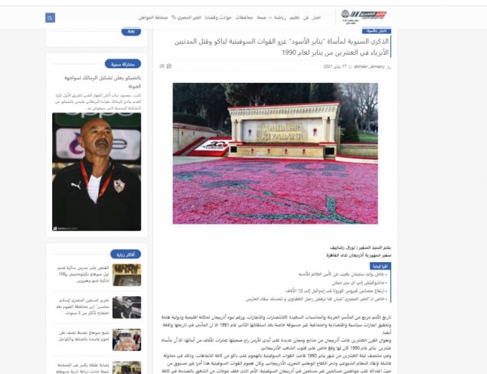 """مقال السفير الأذربيجاني عن الذكري السنوية لمأساة """"يناير الأسود"""" علىالصحافة المصرية"""
