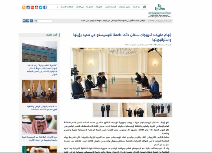 Union of OIC News Agencies portal highlights Azerbaijani president