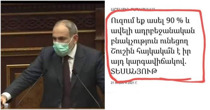 """باشينيان:   """"90 بالمائة من سكان شوشا كانوا أذربيجانيين"""""""