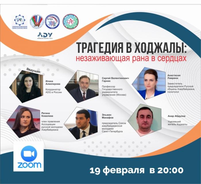 La comunidad rusa de Azerbaiyán exige a la comunidad mundial que reconozca el genocidio de Joyalí